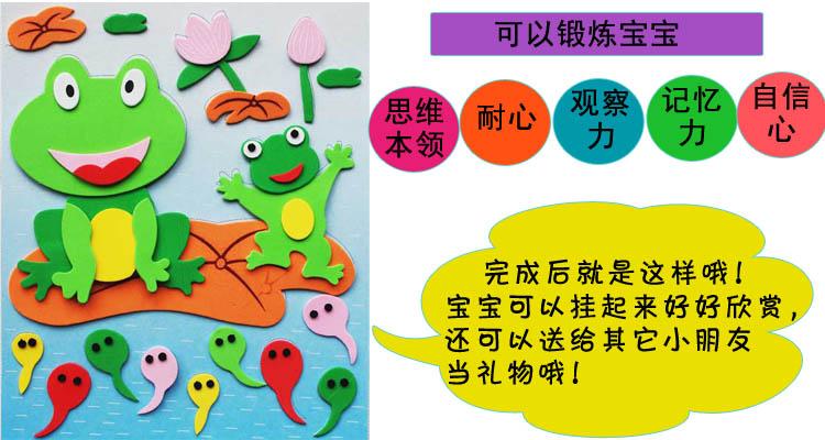 整套9款 海绵立体拼图 海绵纸 儿童手工贴画 益智玩具