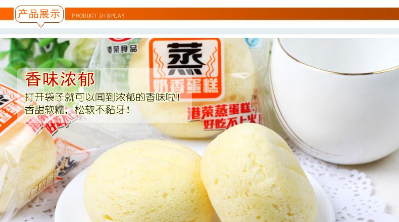港荣蒸奶香蛋糕 整箱休闲早餐面包特价零食品糕点心小吃特产
