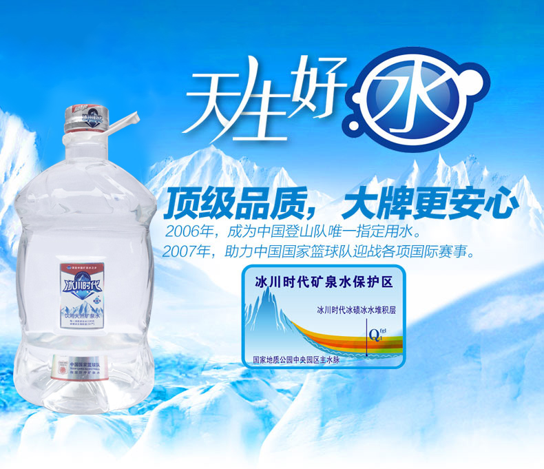 冰川时代 饮用天然矿泉水