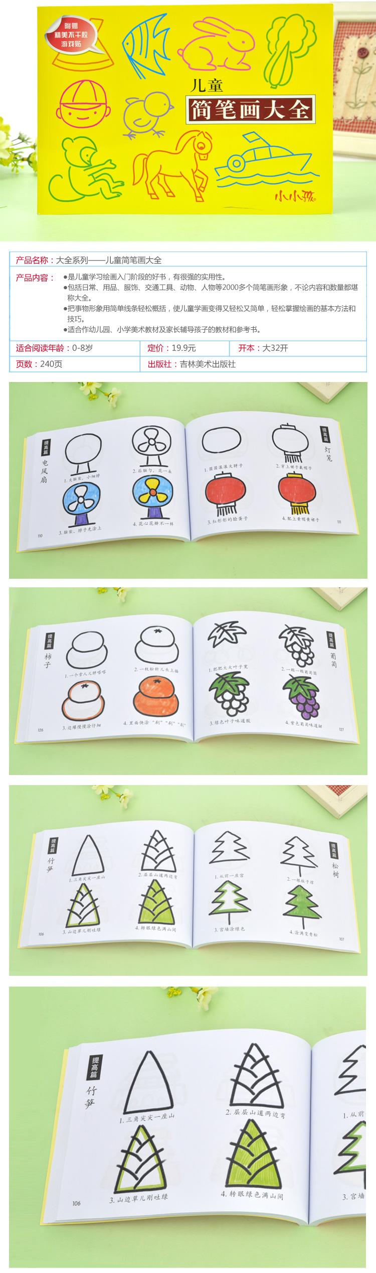 小小孩 儿童简笔画 学画画大全(全套2本装)小小孩幼儿