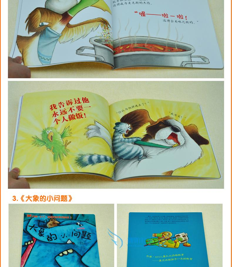 儿童绘本故事15幅图