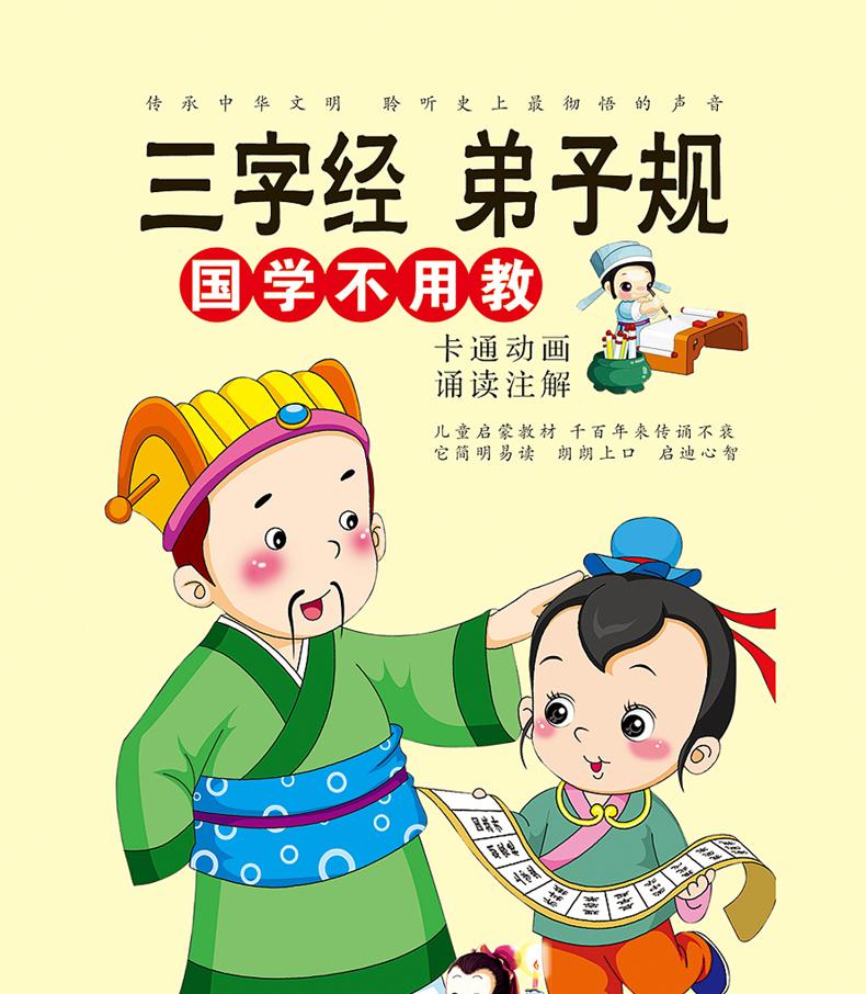 弟子规三字经光碟 儿童动画片早教4dvd光盘 卡通动画碟片高清正版图片