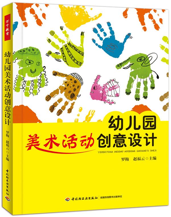 幼儿园美术活动设计 套装2册 幼儿园美术活动创意设计 幼儿园优秀美术