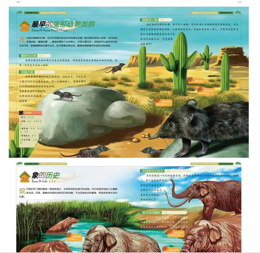 《正版恐龙王国大百科+动物世界大百科+史前怪兽大