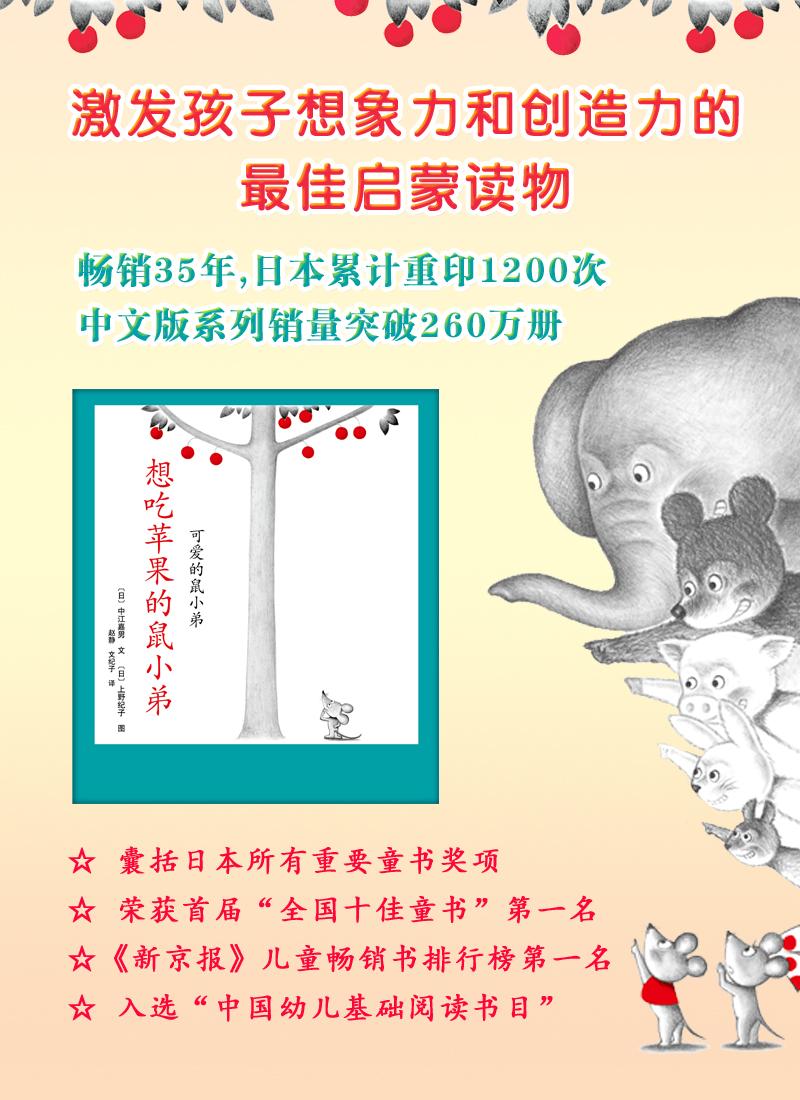 想吃苹果的鼠小弟可爱正版精装少低幼儿童宝宝亲子启蒙童话绘本故事