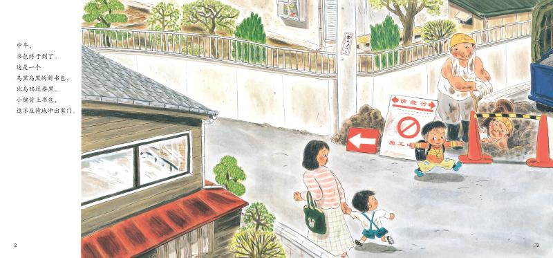 我上一年级啦·日本精选儿童成长绘本系列 3-4-5-6-7-8岁儿童绘本图画