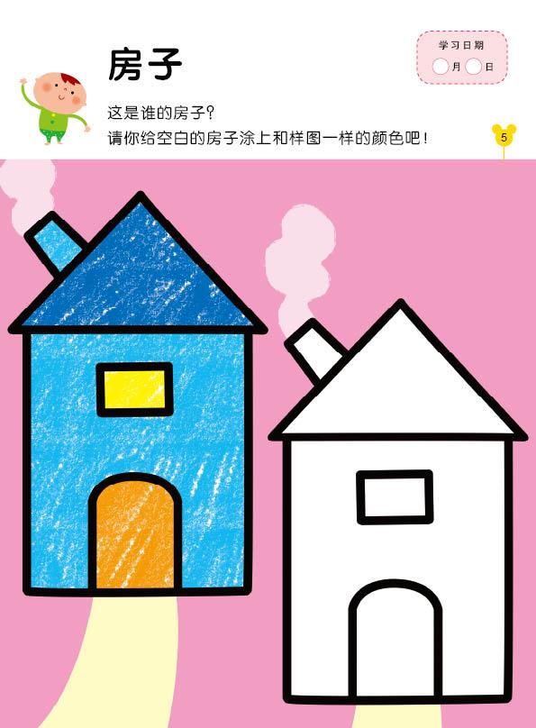 头脑潜能开发2~3岁绘画 1 2儿童学画画入门 宝宝涂色填色本 幼儿园