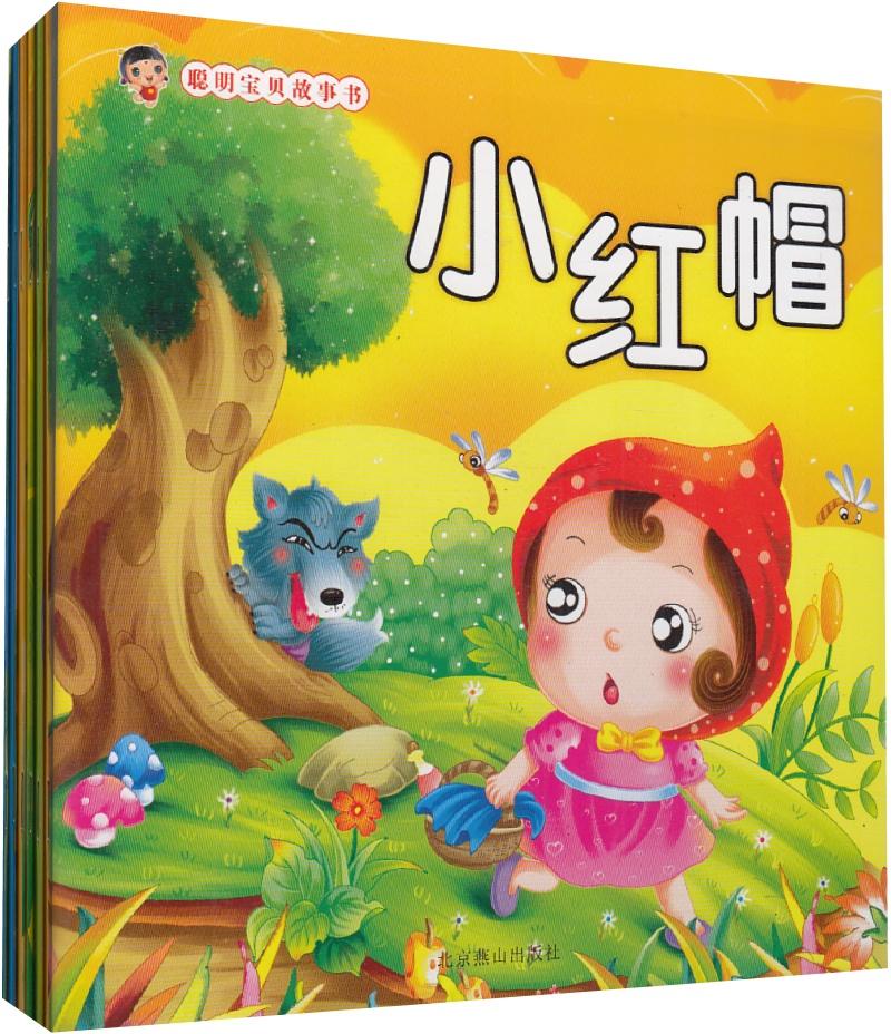 聪明宝贝故事书第3辑儿童绘本图书 注音版经典儿童读物 白雪公主 青蛙