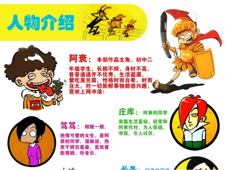 阿衰故事卡通1-52册全套阿衰全集漫画漫画书漫画书阿衰45464748如何网上全集画在图片