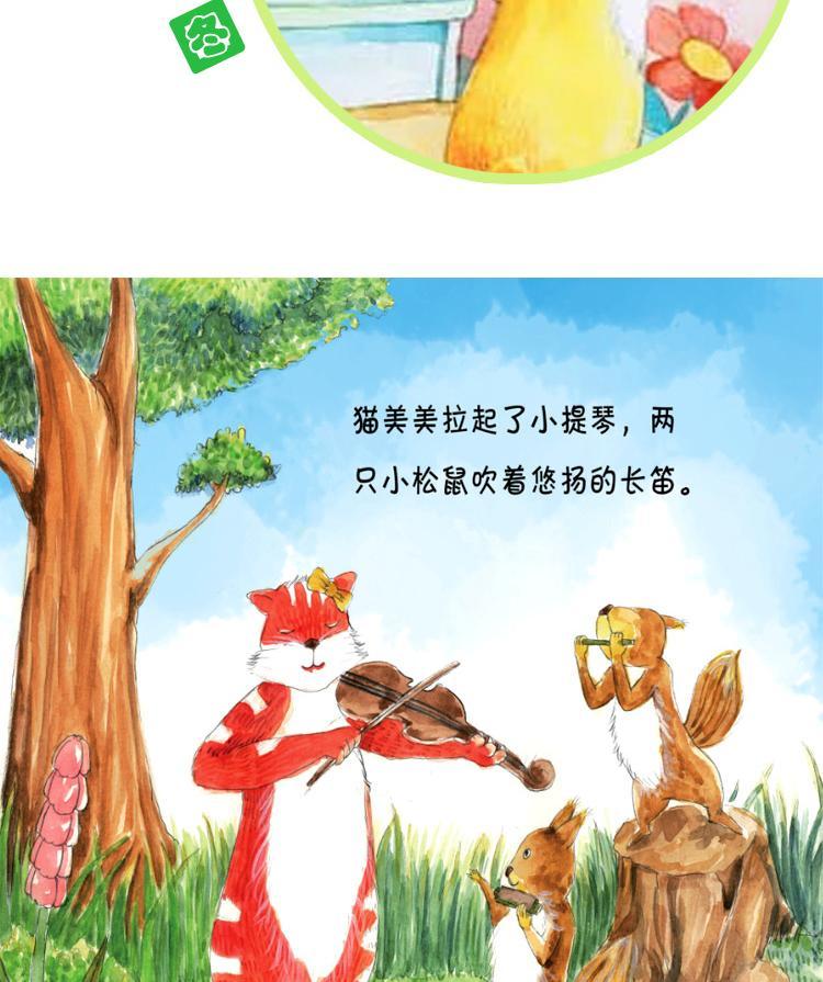 幼儿启蒙教育读本 幼儿童话故事书 幼儿绘本图画书 兔宝的世界全8册