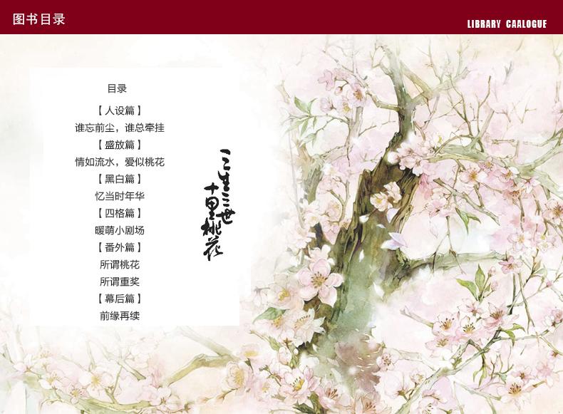 三生三世十里桃花画册