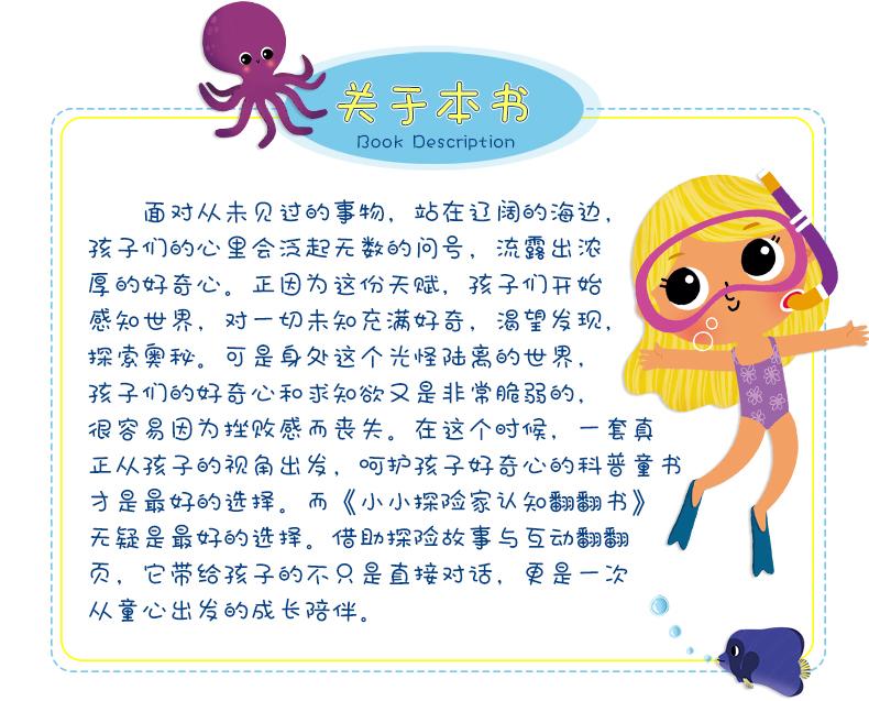 海底世界3-4-5-6-9岁儿童科普绘本儿童3d立体书宝宝翻翻书趣味科普