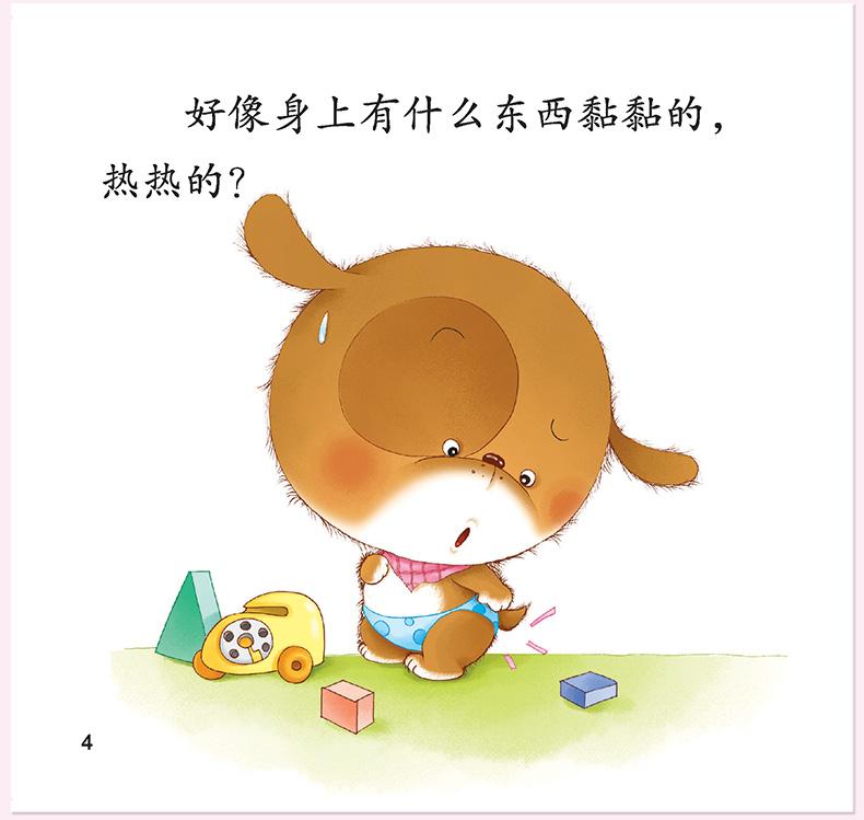 培养正确生活习惯12册幼儿园图画书漫画书幼儿教育书健康知识绘本书