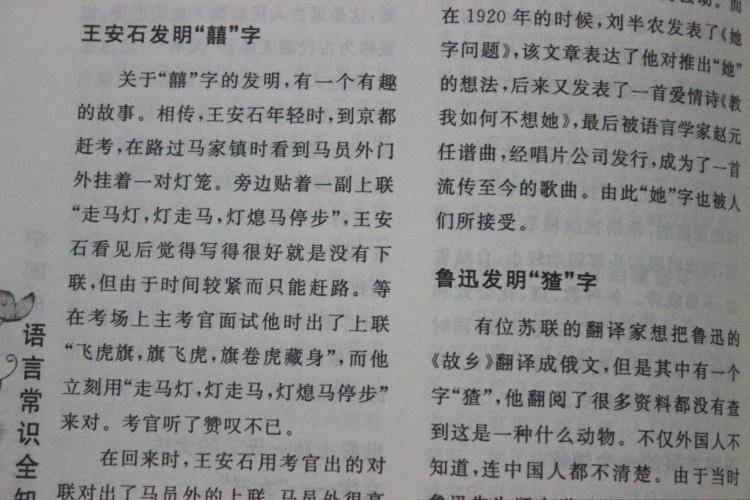 汉字谜语与笑话手抄报