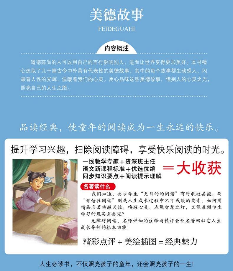 文学经典名著传统美德故事成语故事美绘版人生必读书中华传统美德