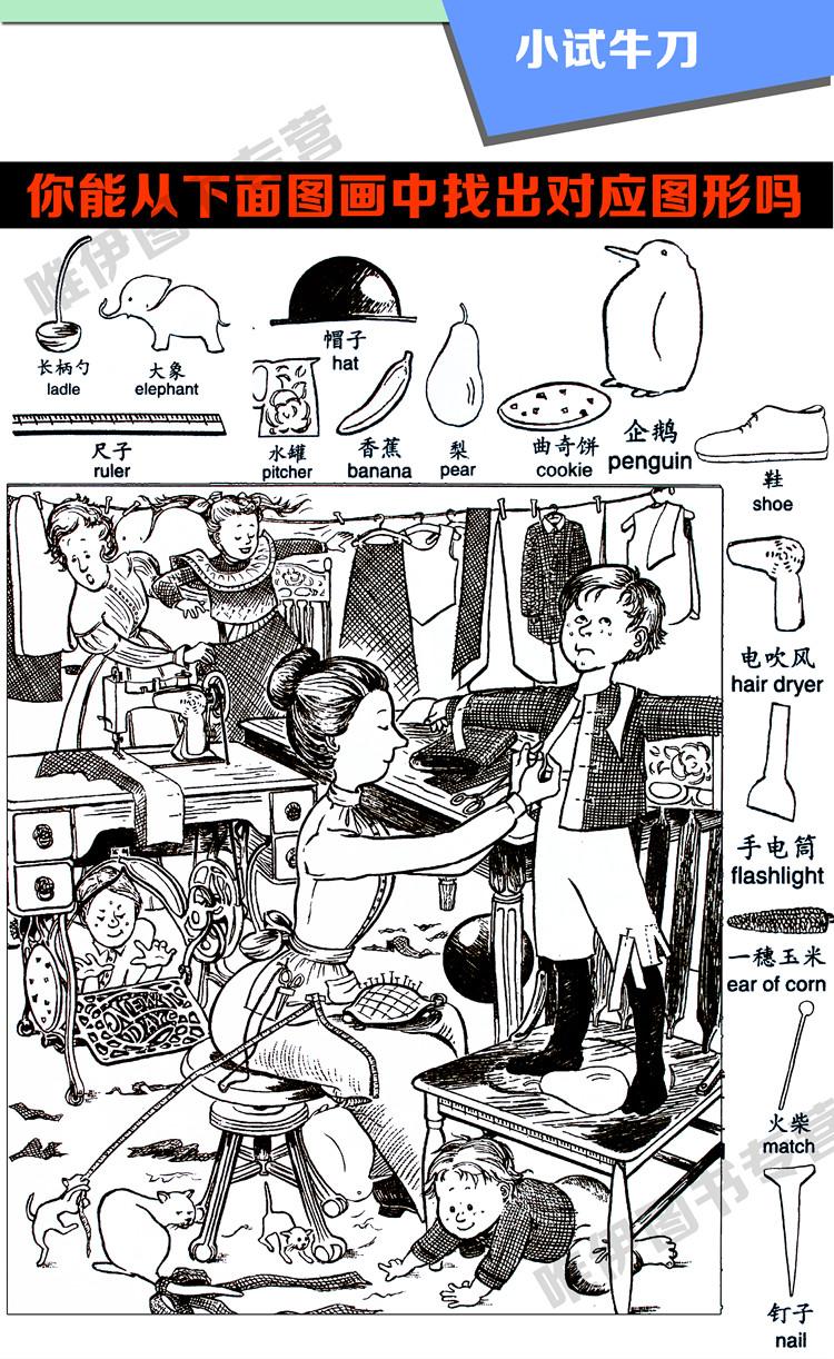 大开本黑白双色版 寻找隐藏的图画1000张 6-12岁小学生视觉益智游戏简