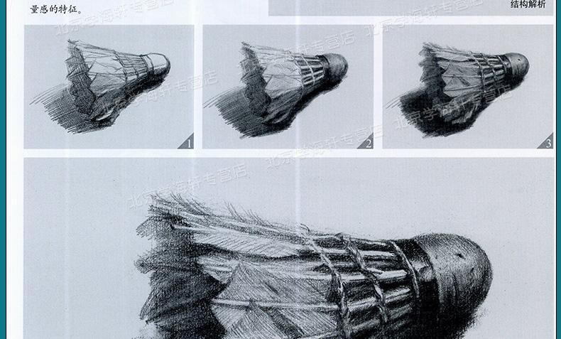 共4本 素描基础教程1-4册 从结构到明暗 石膏几何体 单体静物 组合