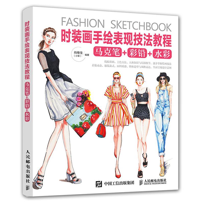 水彩 彩铅教程 时装画技法 手绘服装设计效果图表现技法大全书籍入门3