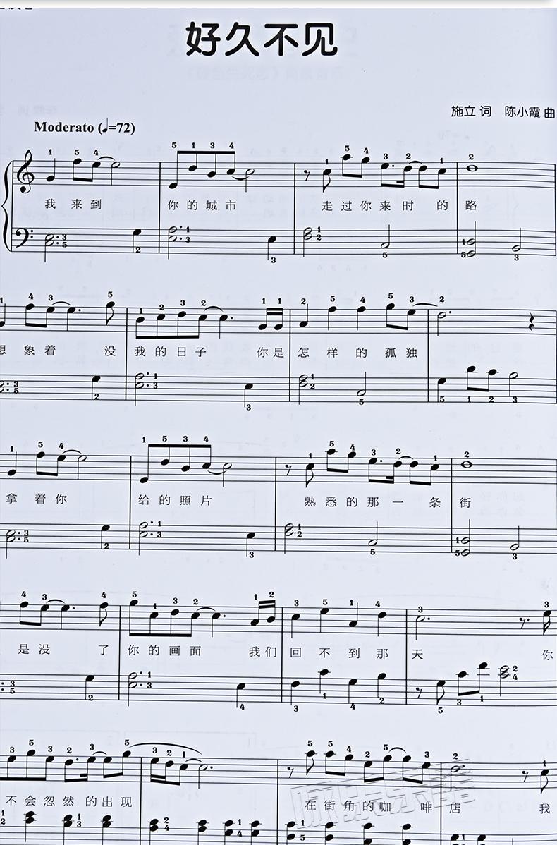 最易上手极简版流行钢琴曲