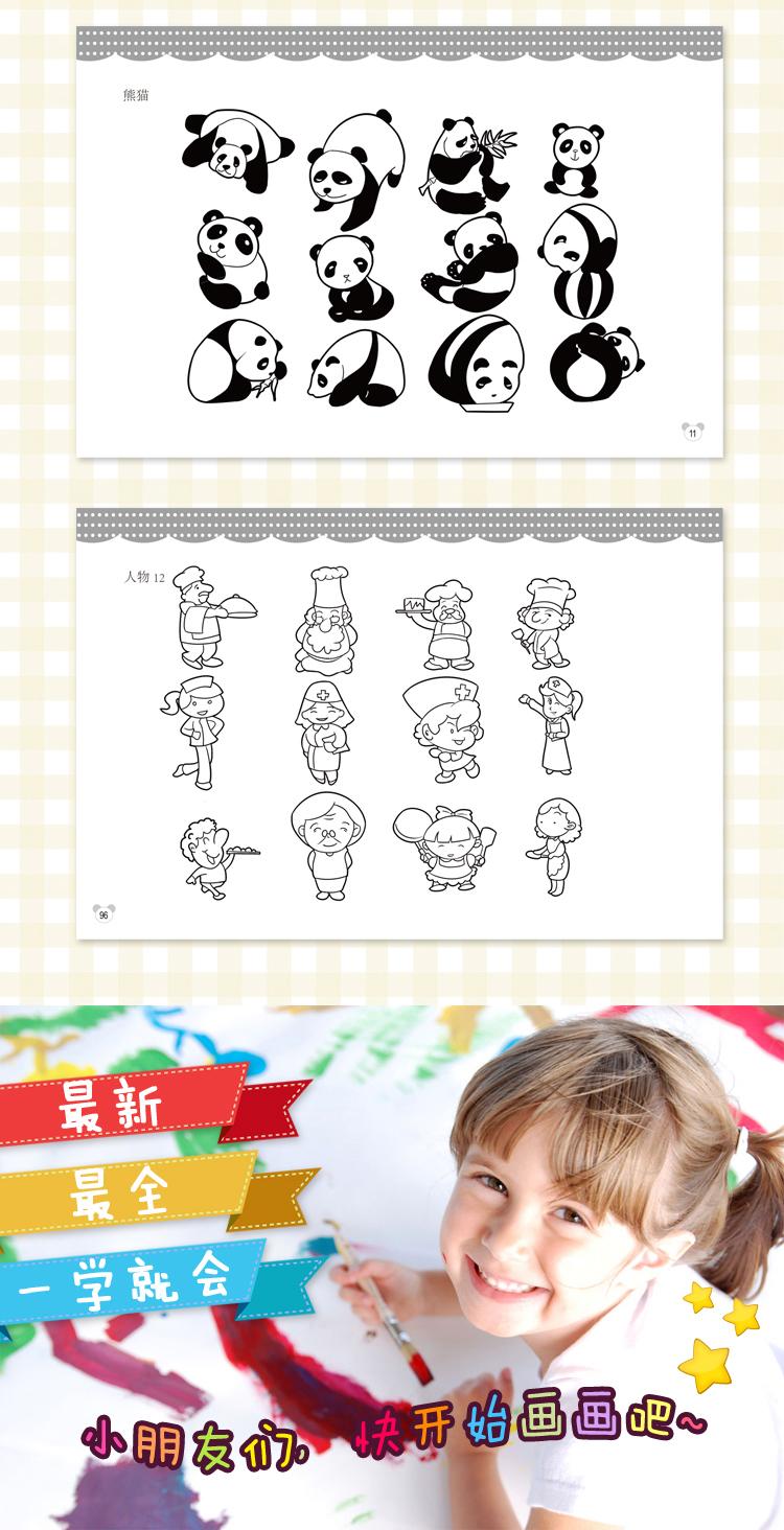 美术绘画教程书入门184页铅笔人物卡通少儿创意书简