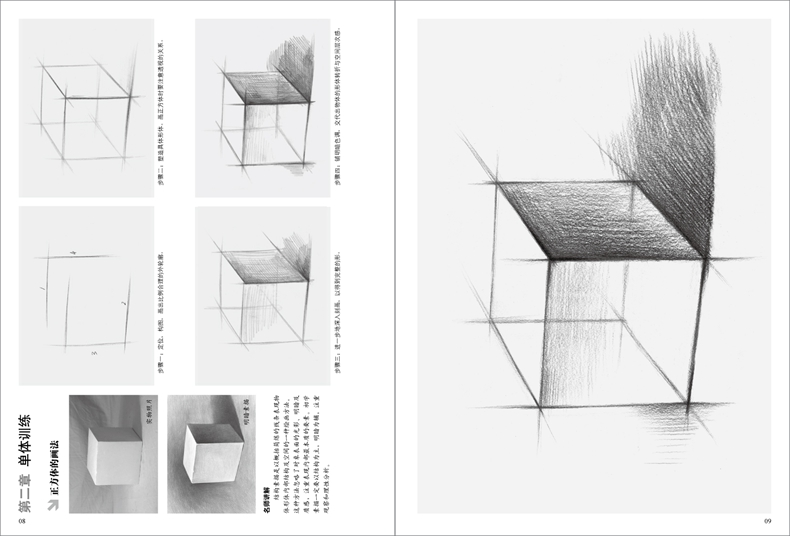 几何体石膏头像素描静物色彩风景速写铅笔画画美术绘画畅销教材教程书