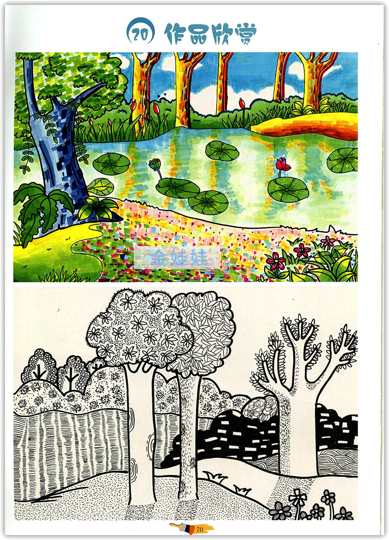 少儿美术分步详解 儿童风景画水彩水粉画教程正版涂色少儿线描画