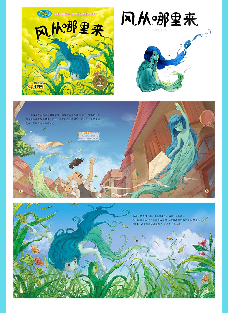 奇妙的科学 海洋世界 海底大探险大憨熊儿童动物科普故事绘本全套15册