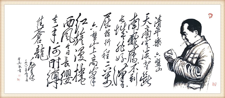 中国书法家协会广西分会理事 叶圣兴《清平乐六盘山》图片