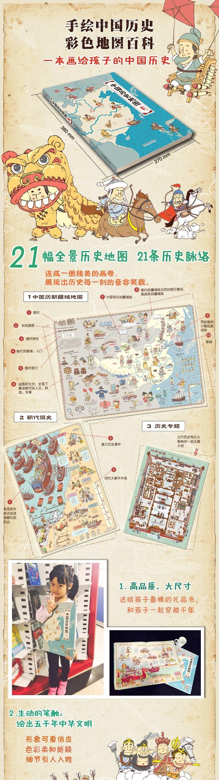正版 中国历史地图人文版手绘8开洋洋兔绘本 精装图册 漫画中国历史