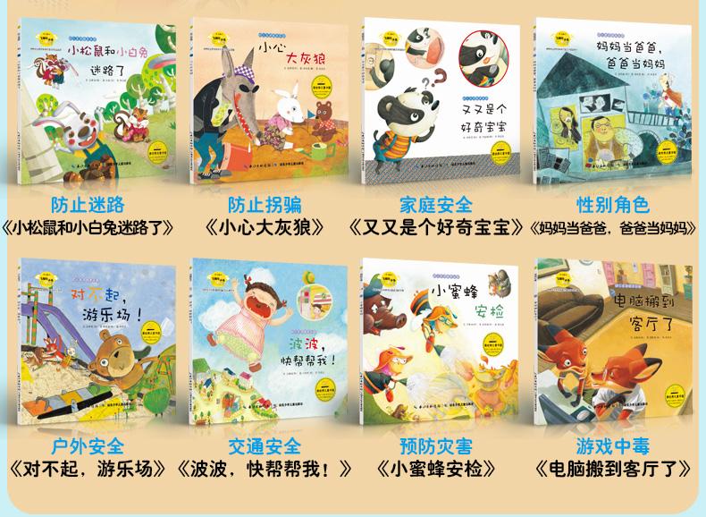 韩国手绘本培养安全和性教育的童话全10册幼儿生活绘本乐园我是怎么