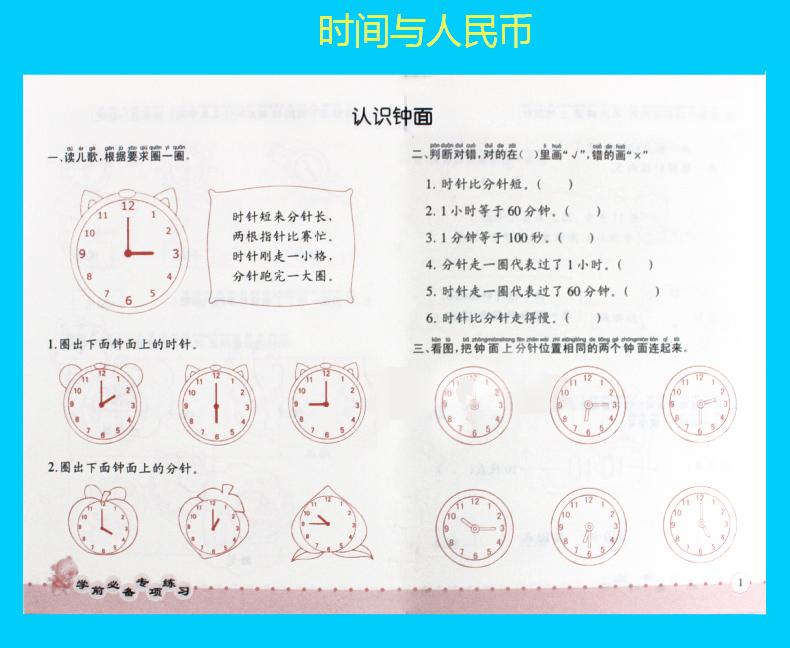 幼儿园大班学前班数学练习册502010以内加减法分解与组成/时间与人民