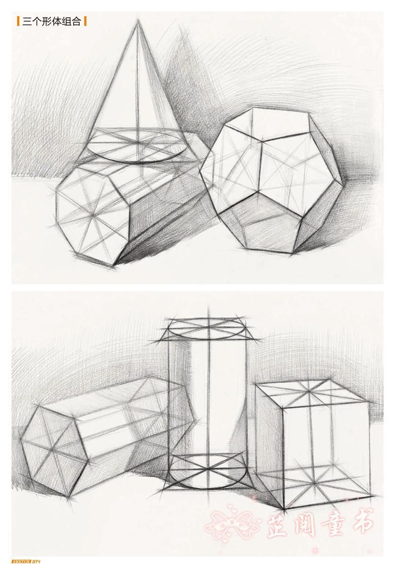 8本素描基础敲门砖非常好画石膏几何体结构几何体人物头像速写素描