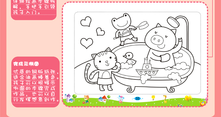 儿童彩笔画 全6册 彩色描绘本 宝宝学画画画册涂色本 儿童彩笔画