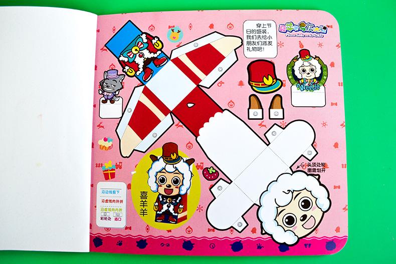 喜羊羊与灰太狼巧手纸工乐园3-6-8岁*(全六册)*儿童剪纸折纸书手工