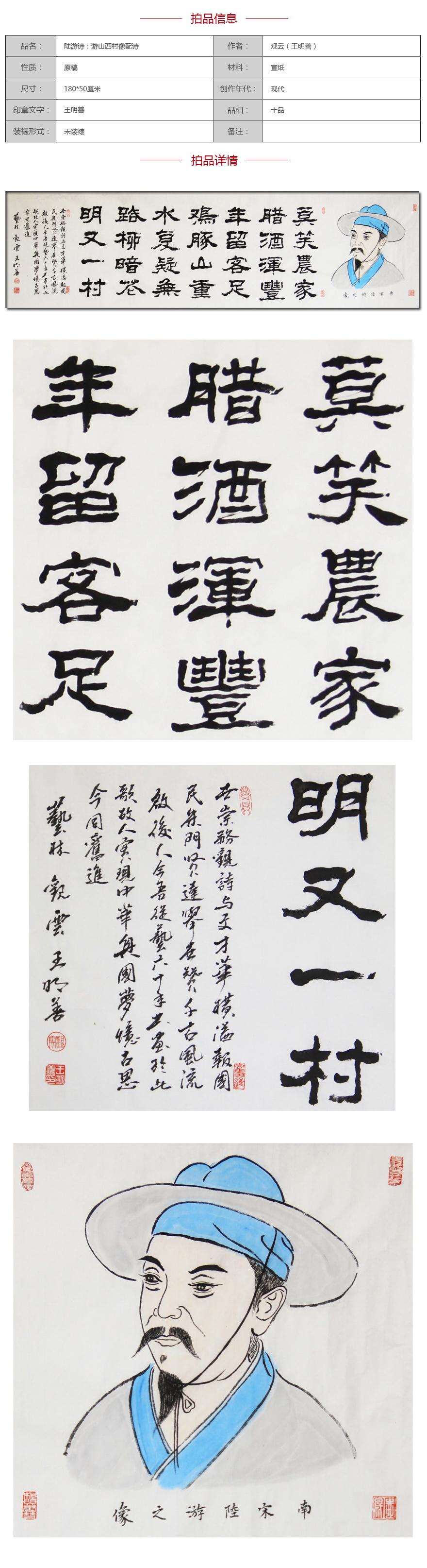 观云王明善名人像配诗系列:陆游游山西村诗配像,尺寸180-50厘米