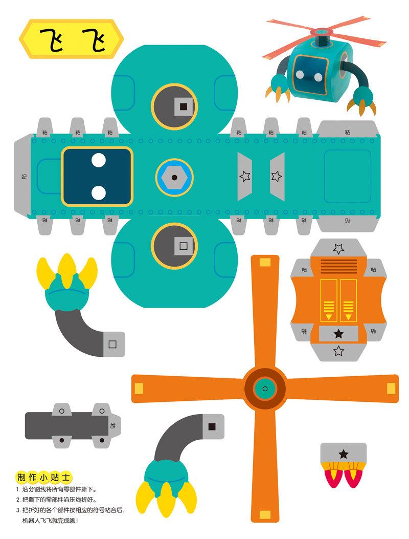 童书 玩具书 立体书 男孩立体纸魔坊 机器人幼儿diy手工大全 制作纸