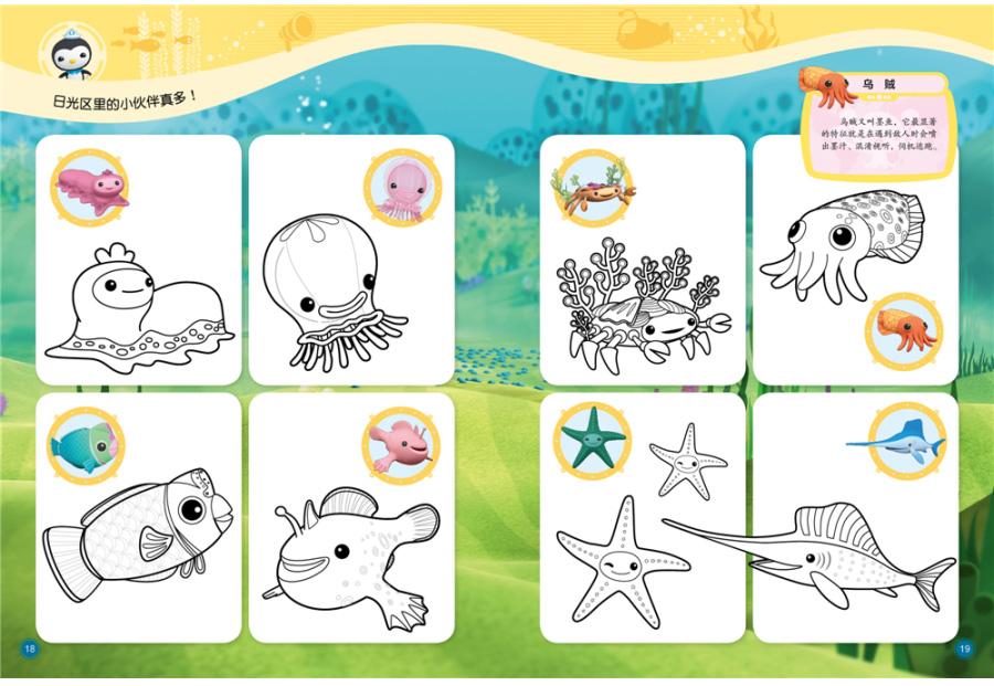 同时,对相关海洋生物进行科普介绍,让孩子们学知识,领略海底奥秘.