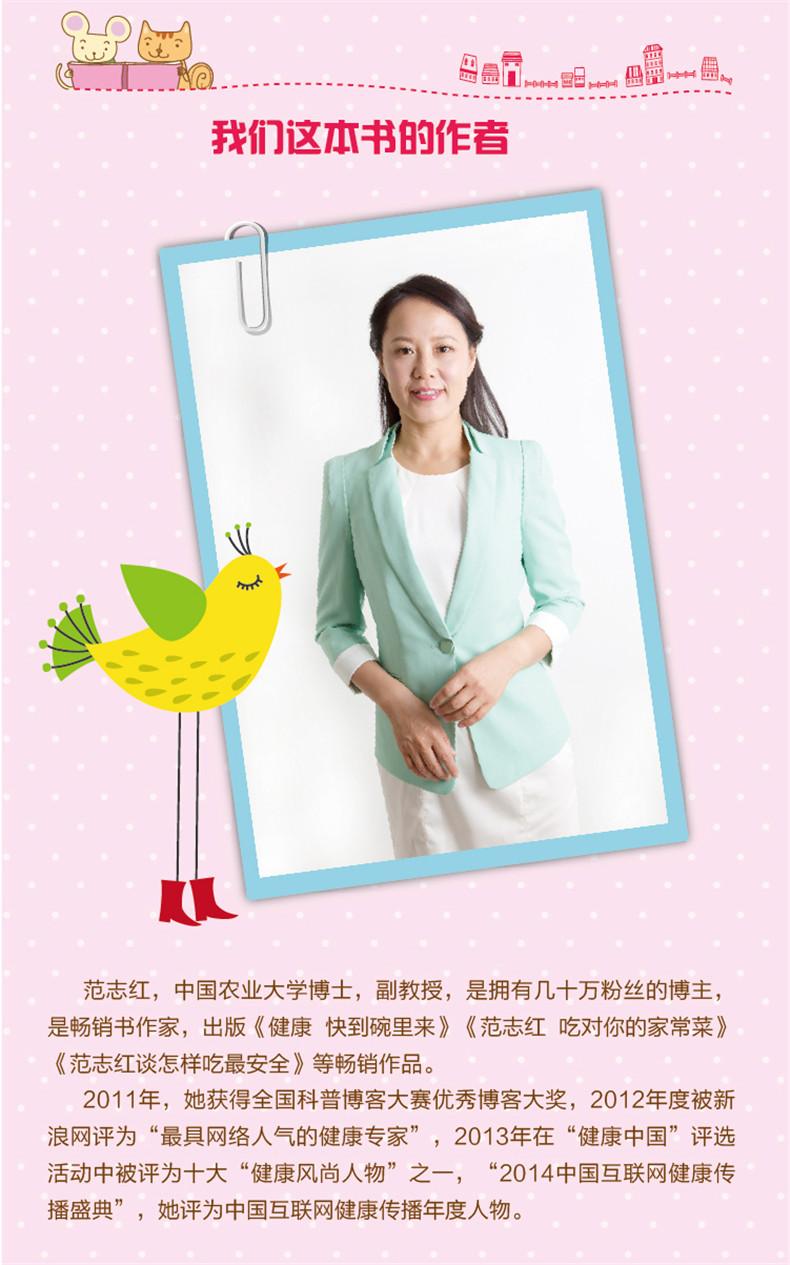 范志红吃对你的家常菜12 孕产饮食营养家常菜食谱烹饪美食菜谱 食疗