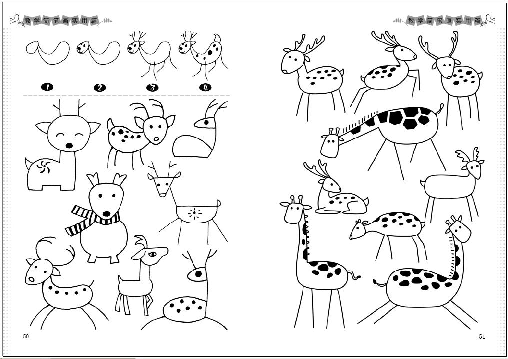 教学简笔画 实用篇 创意篇 幼儿公共课美术教程 幼儿园教师教材 儿童