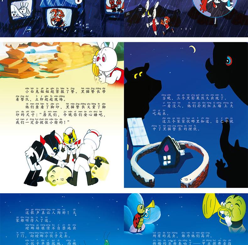 儿童绘本3-6-7-8周岁故事书幼儿园连环画宝宝睡前图画书卡通动漫小人