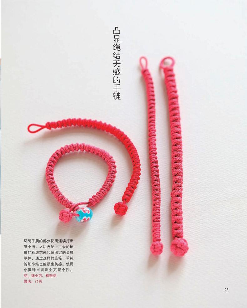 正版 手工编绳书手工结绳中国风 唯美雅致的手编绳结书籍 编织diy饰品