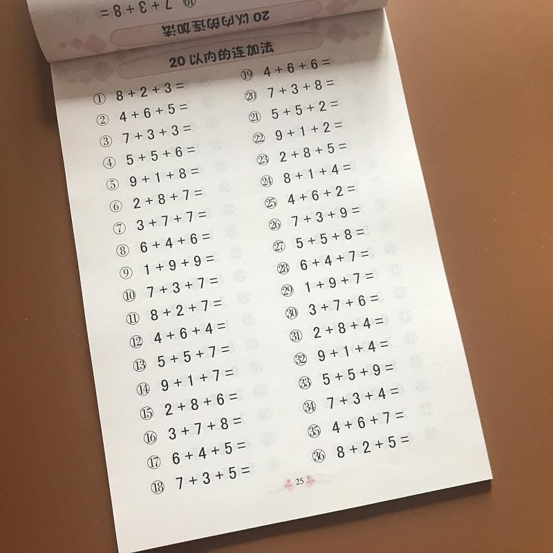 3348道题全横式20以内加减法数学练习册3-6岁幼儿园中班学前班中