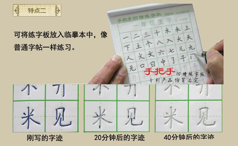 钱字的笔画顺序-槽练字板字模 笔顺手把手精英魔法速成,送自动褪色笔一支,临摹本