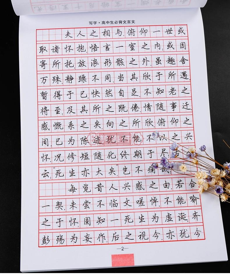 高中生背文言文(钢笔行书)司马彦字帖 描摹版 硬笔铅笔钢笔圆珠笔水笔