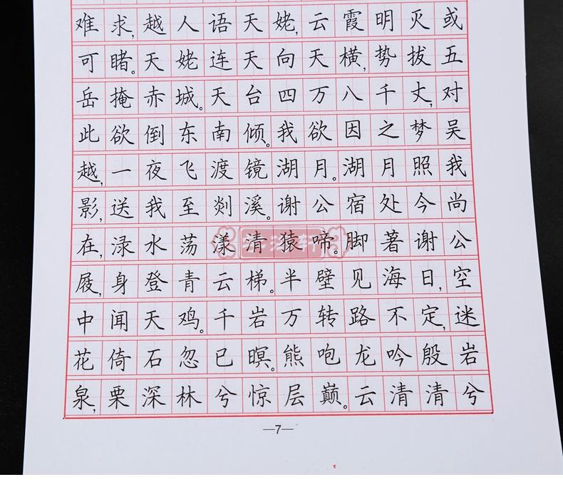 中学生背古诗词 楷书 司马彦字帖硬笔铅笔钢笔圆珠笔水笔签字笔字帖