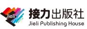 接力出版社