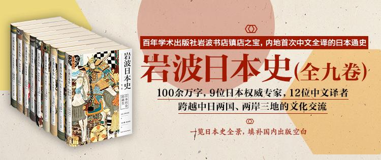 新星出版-岩波日本史