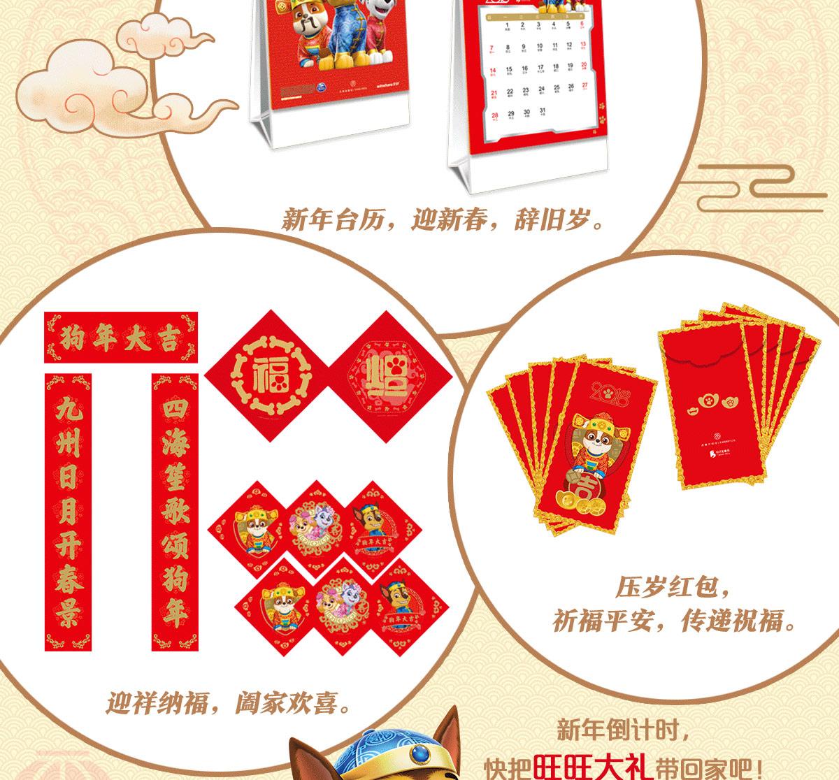 《汪汪队新年大礼盒》