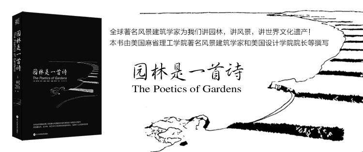 园林是一首诗