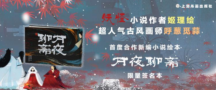 万夜聊斋-上海书画